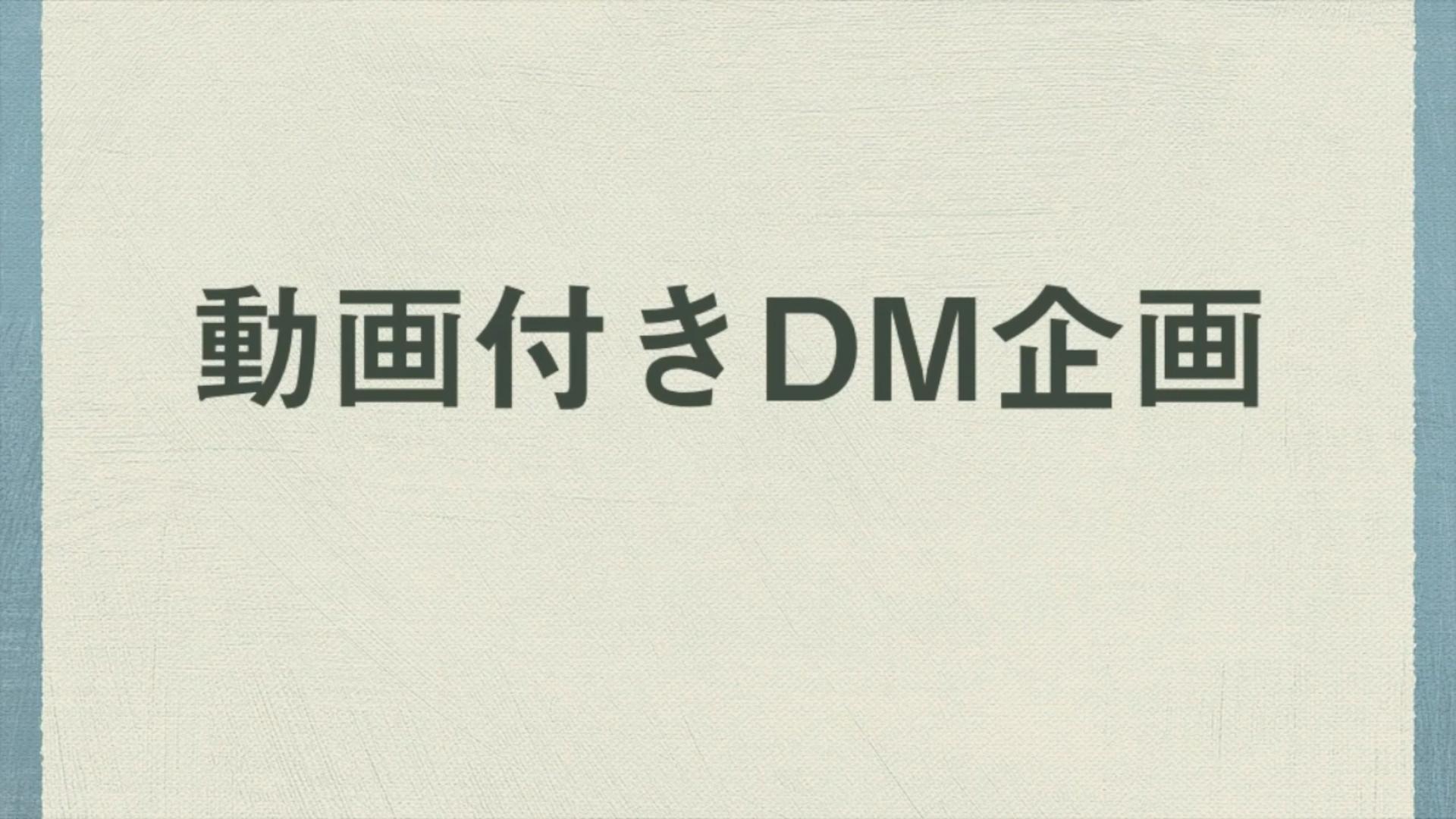 動画付きDM_youtube